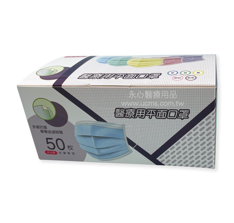 神煥 醫療用平面口罩 (大人用-粉紅色) 50片盒裝